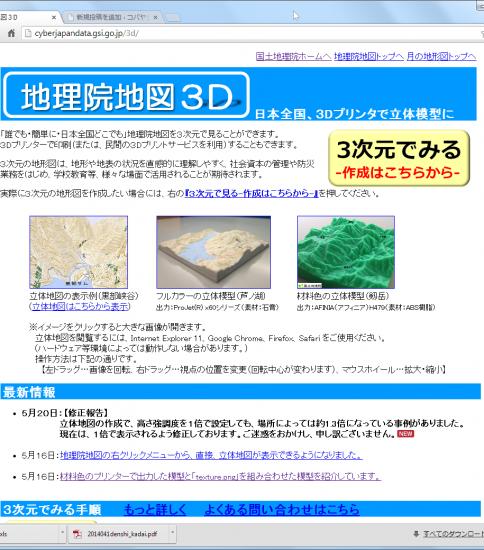 87889d650eb637 月別アーカイブ : 2014年5月. 国土地理院WEBで立体地図ができちゃっ ...