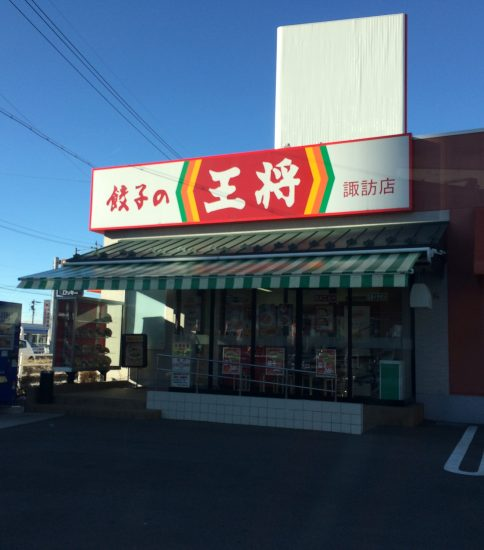 諏訪市 「餃子の王将」諏訪店