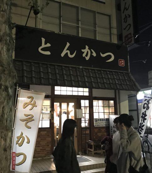 名古屋市大曽根「矢田かつ」