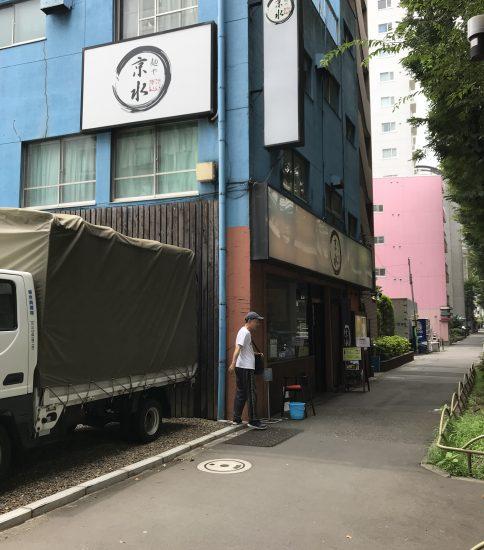 東京 桜上水「麺や・京水」