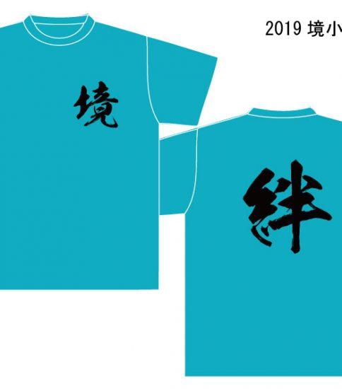 2019境小6年生Tシャツ