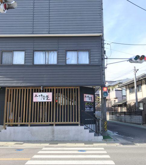 辰野町「みさき食堂」