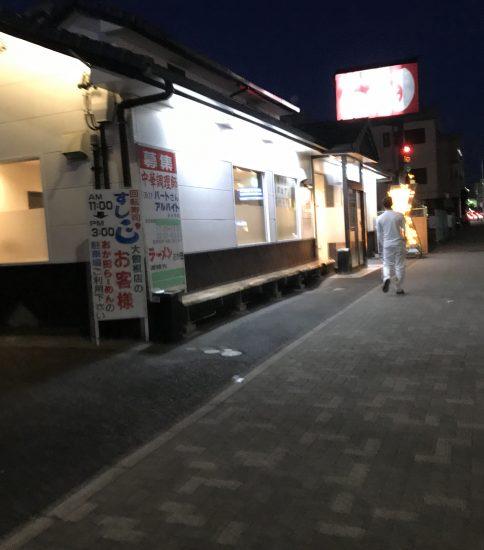 名古屋市大曽根「おか田」