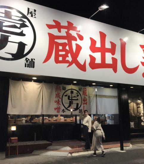 愛知県春日井市「麺屋壱力」