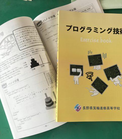 JavaScript プログラミングテキスト