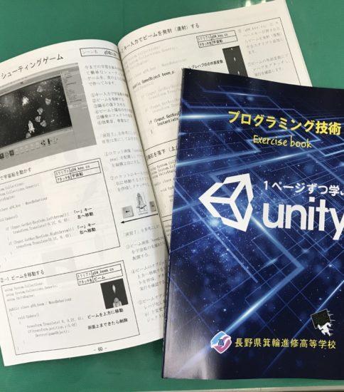 Unity プログラミングテキスト