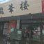 松本市「龍華楼」