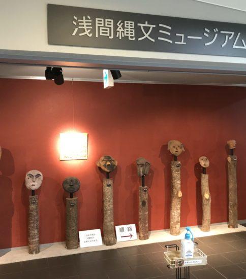 浅間縄文ミュージアム