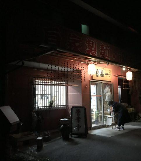 富士見町「一品香」